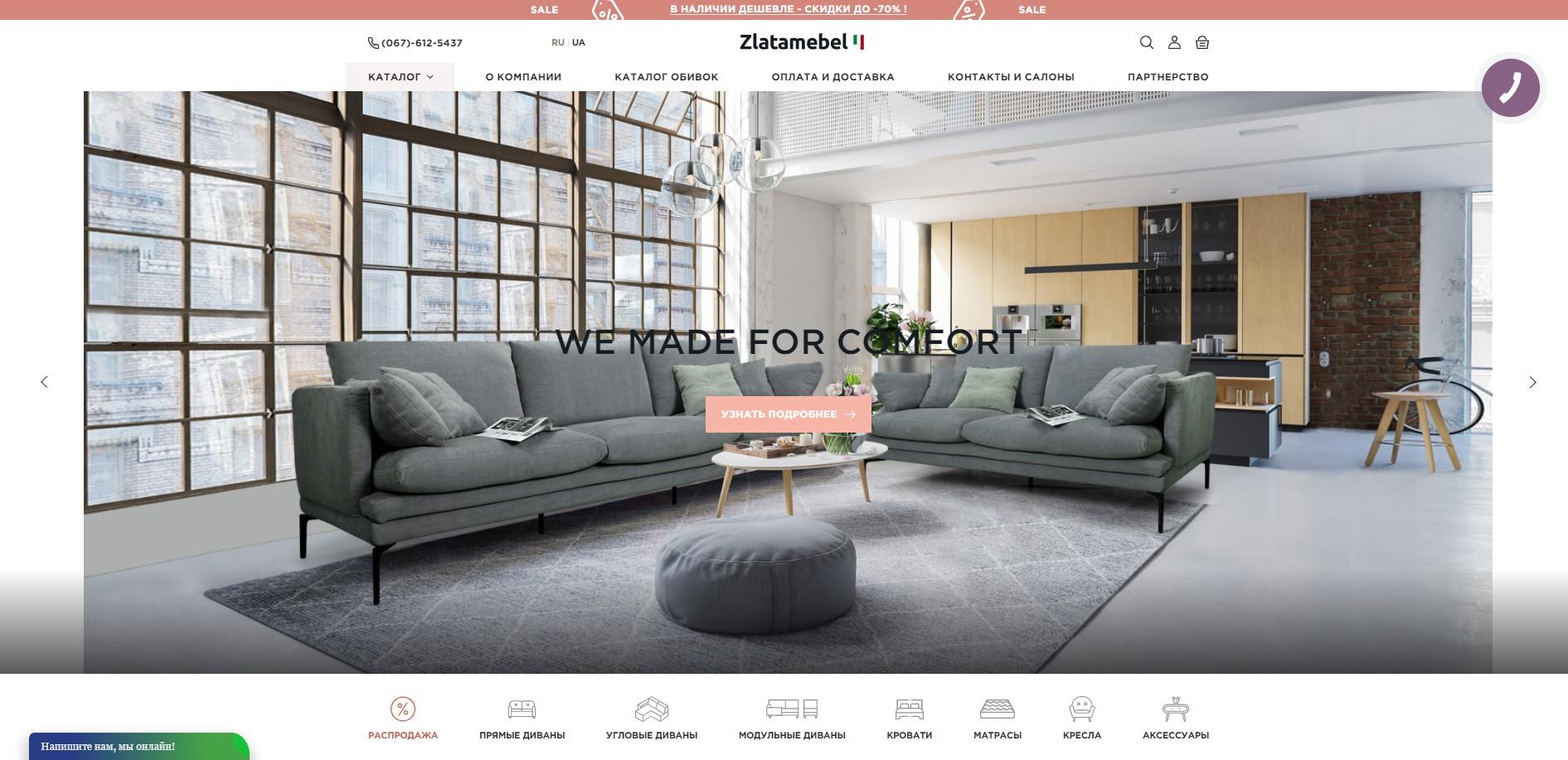 Корпоративный сайт с каталогом Zlatamebel