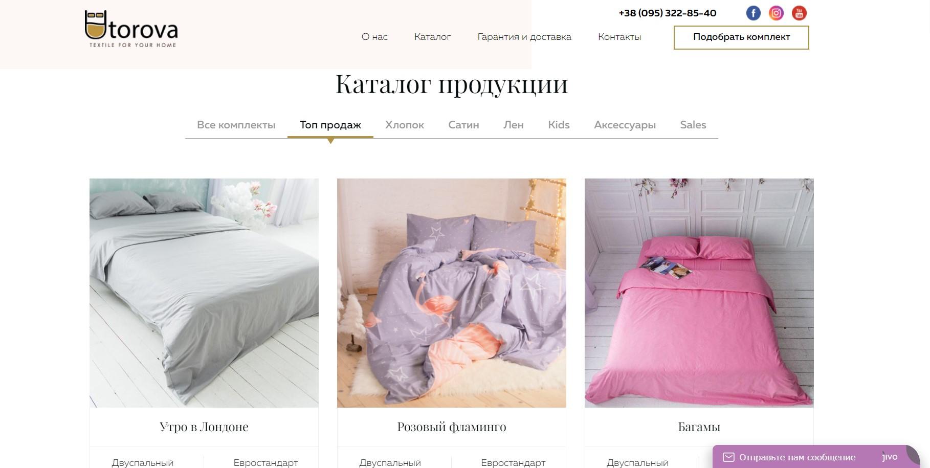 Мультилендинг сайта Utorova