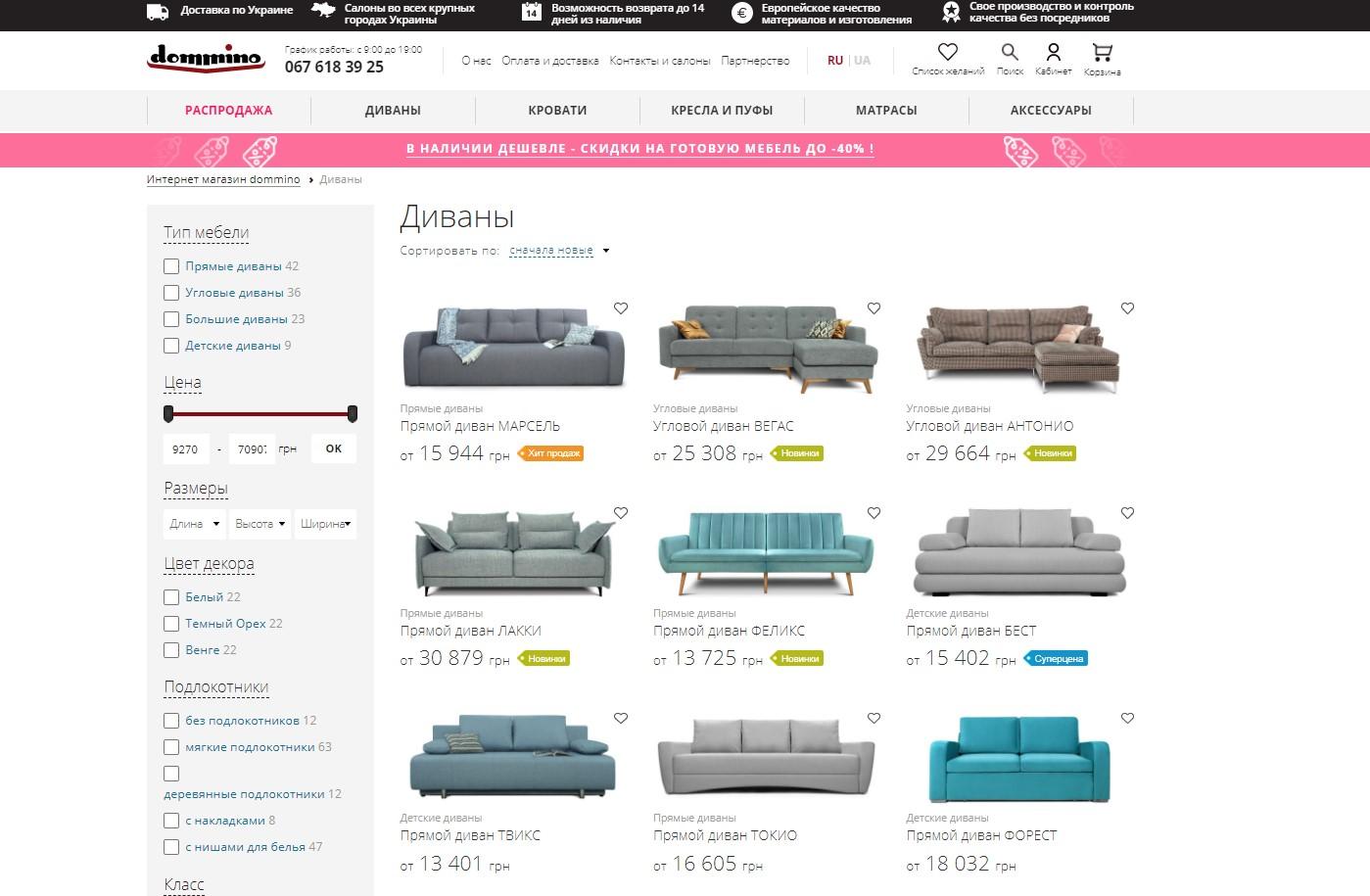 Интернет-магазин разработанного сайта Dommino