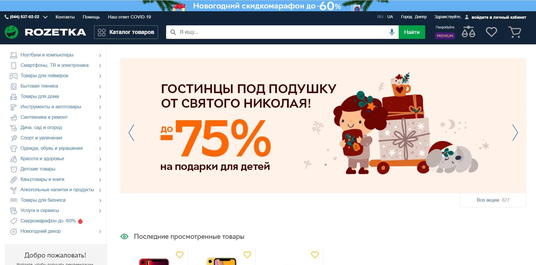 Маркетплейс разработанного сайта Розетка