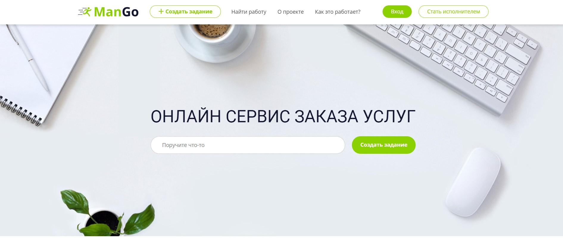 Маркетплейс разработанного сайта Манго