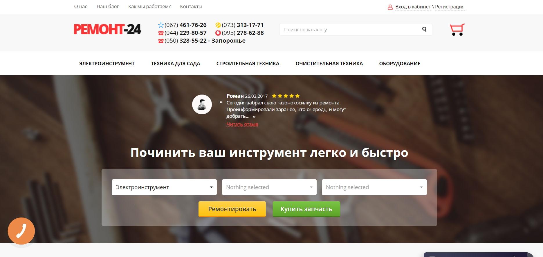 Веб-сервис по ремонту техники Ремонт-24