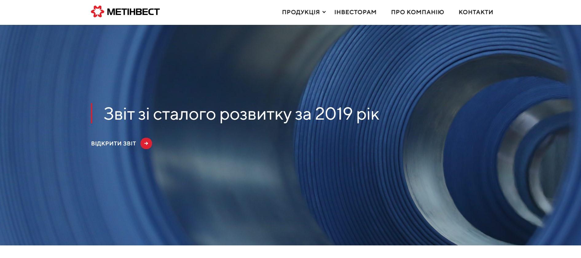 Корпоративный сайт METINVEST