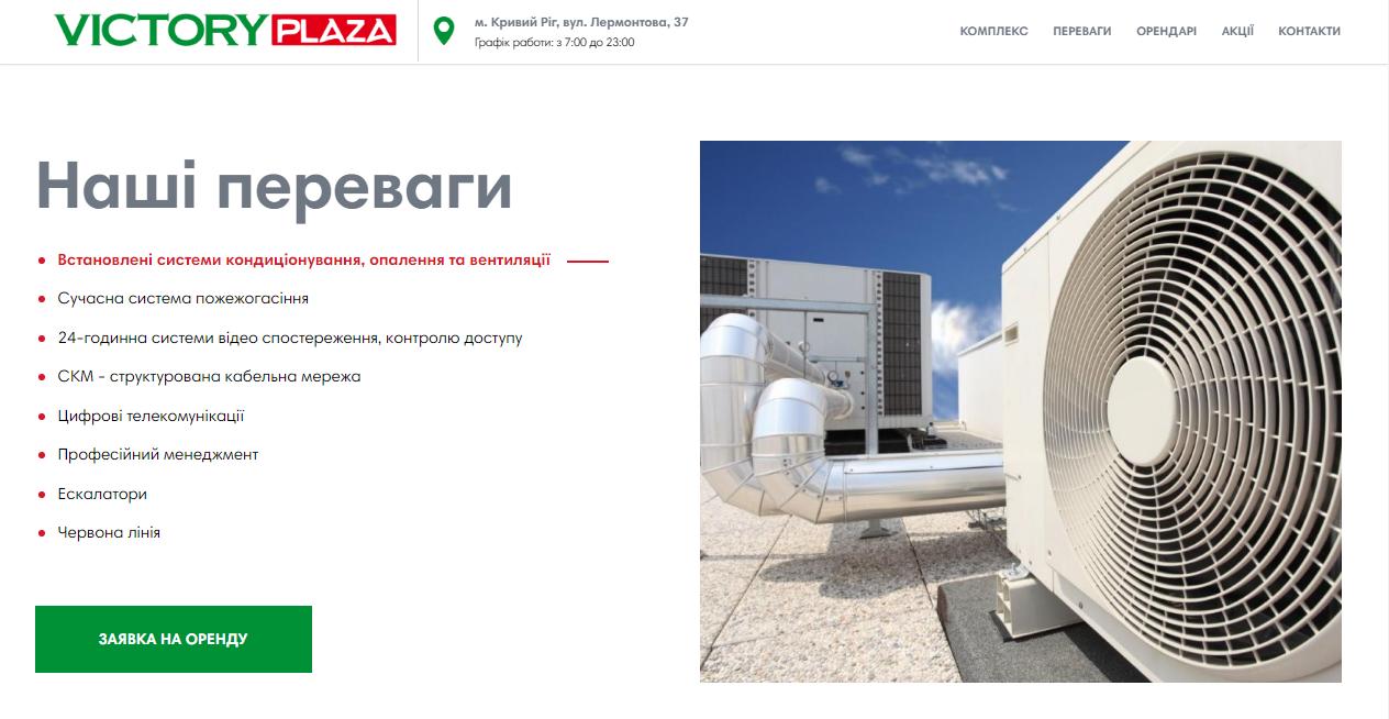 Разработка сайта ТРК «Victory Plaza»