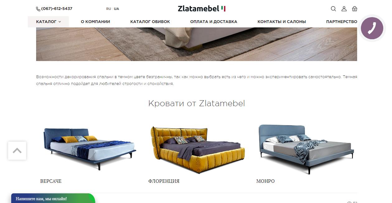 Блог бренда Zlatamebel