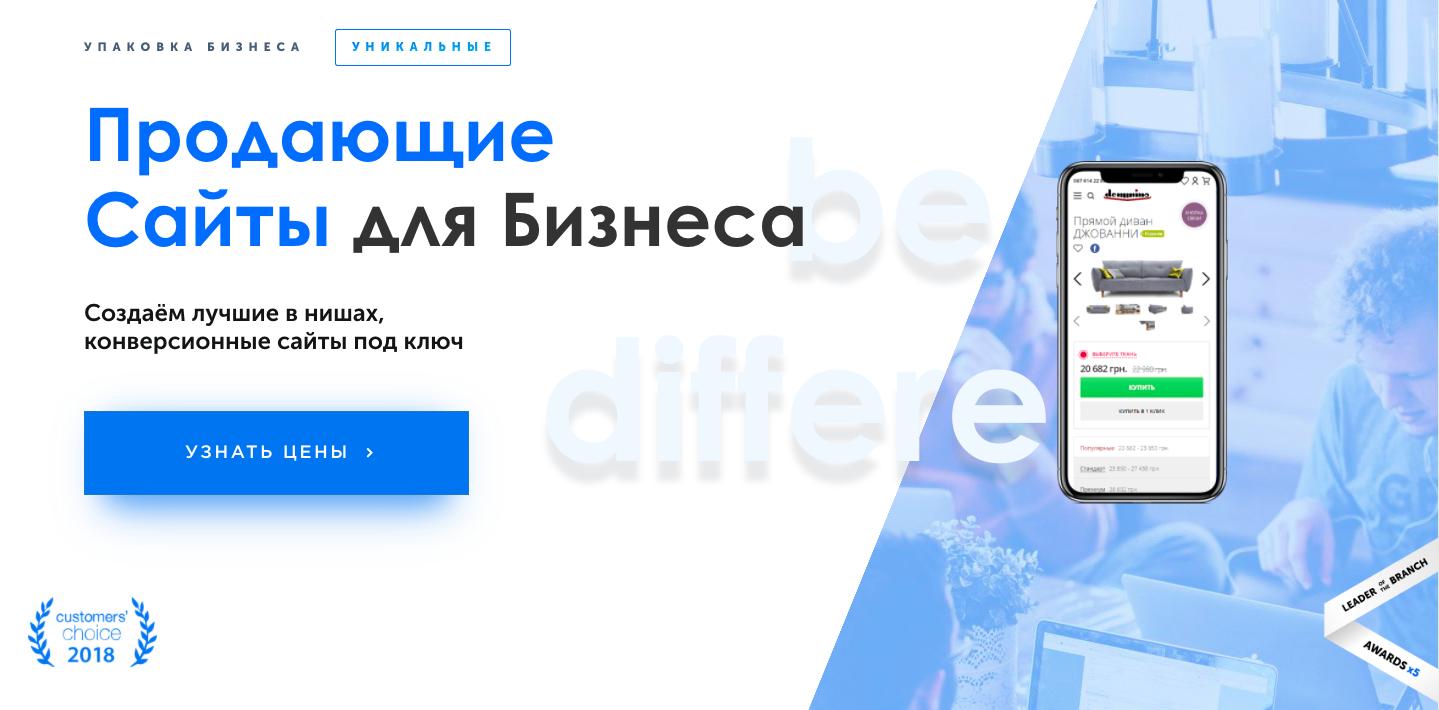 Заказать разработку сайта у Веб-студии СВОТ