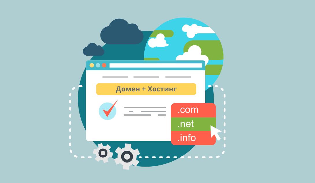 Где регистрировать домен