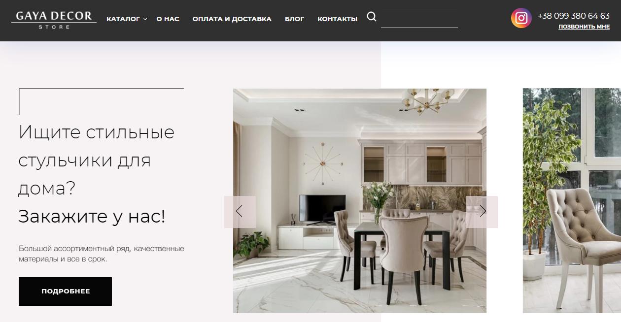 Разработанный сайт для мебельного бренда Gaya Decor