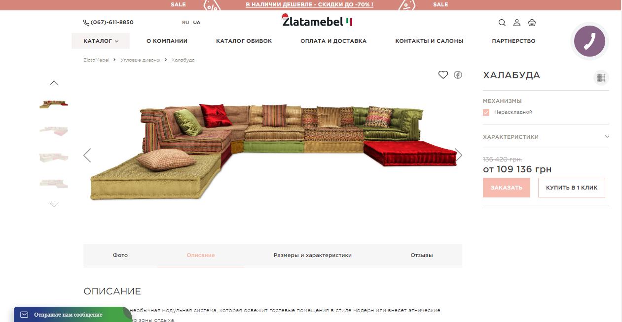 Разработанная карточка товара сайта Zlatamebel