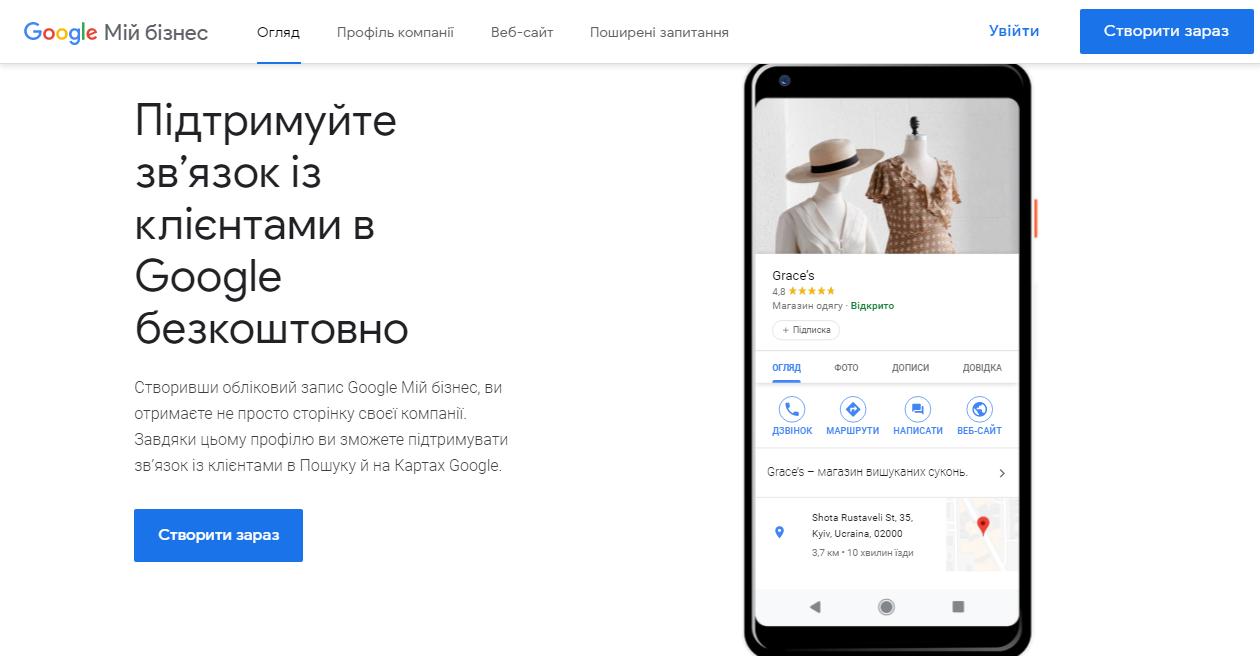 Платформа Google Мой Бизнес