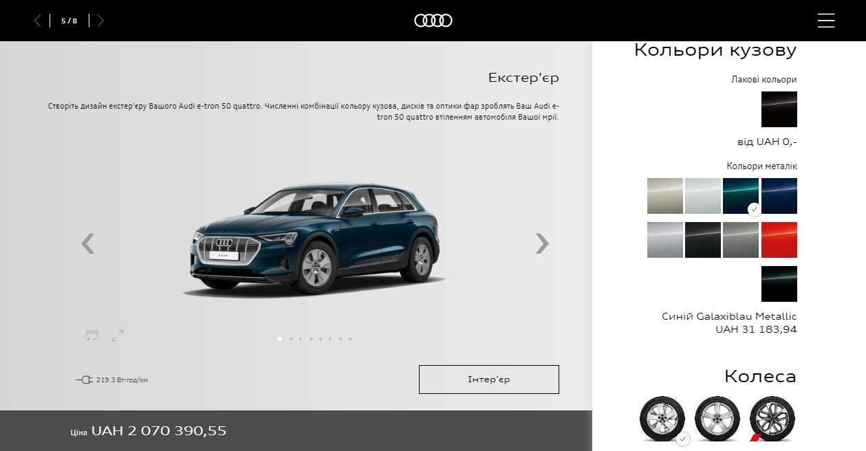 Конфигураторы автомобилей на корпоративном сайте Audi