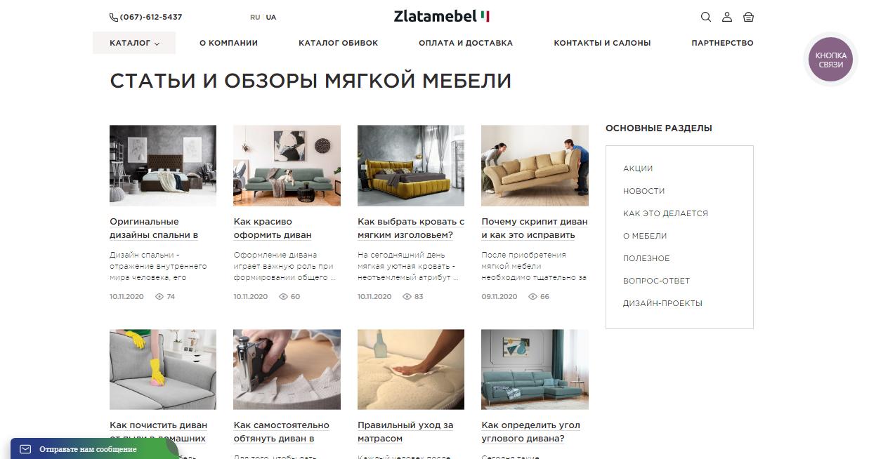 Контент на примере сайта Zlatamebel
