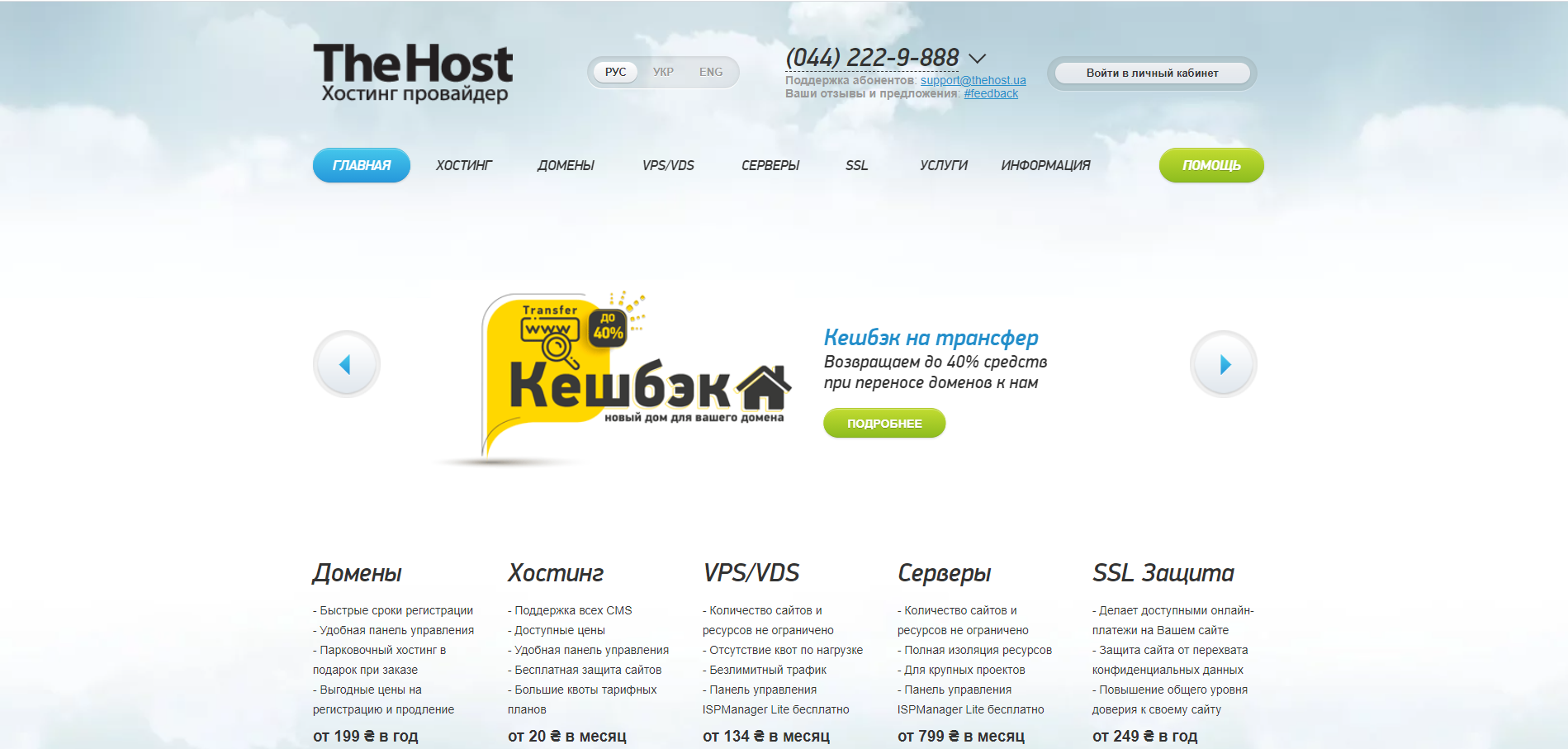 Покупка домена на TheHost