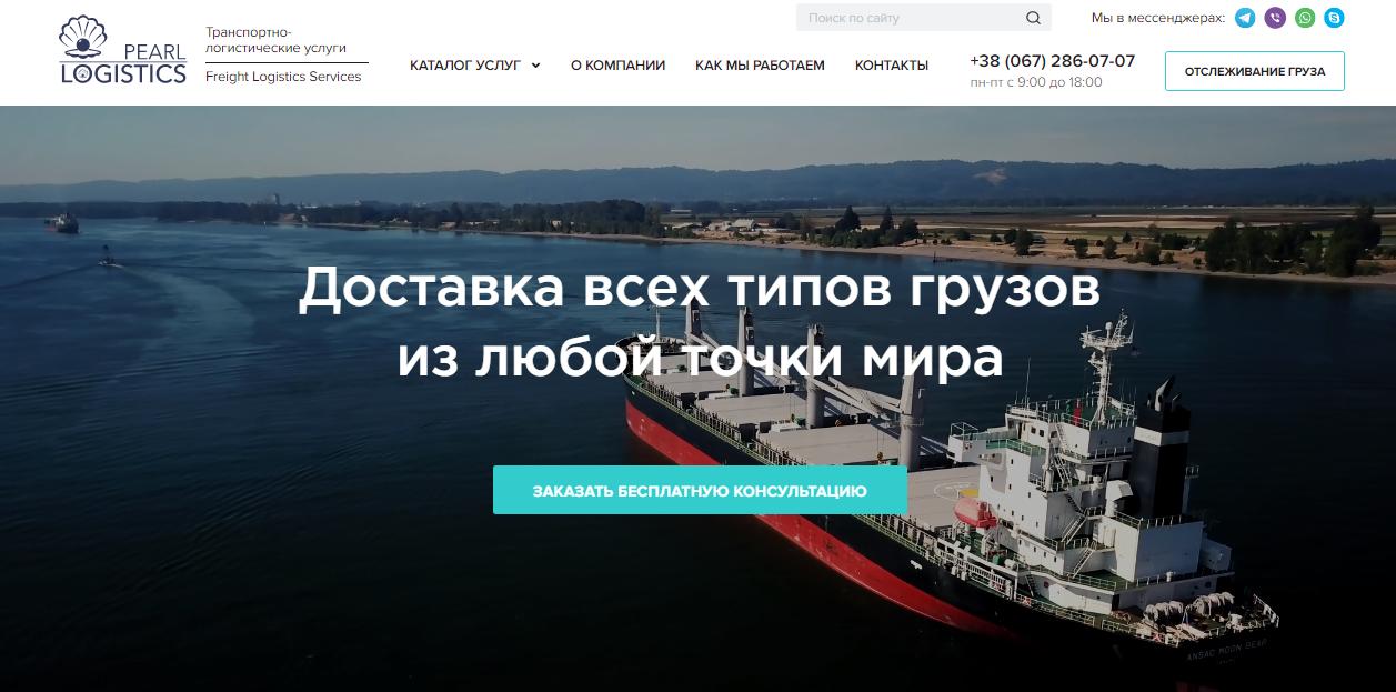 Уникальный сайт для транспортно логистической компании PearlLogistics